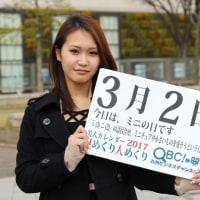 3月2日(金)ミニの日、晴れとるよ。(^_^;)