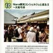 奈良まほろばソムリエ体験学習が近づいてきました