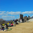二宮・吾妻山公園