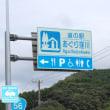 道の駅あぐり窪川(高知県四万十町)