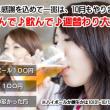 10月は、ハイボールや樽生が、週替わり 一杯100円!