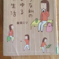 📕 ふつうな私のゆるゆる作家生活 益田ミリ