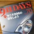 911 Days  996 Carrera  12月15日 2017年