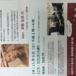 11月3日に福井市九条の会憲法カフェ。一万円札はなぜ福沢諭吉❓