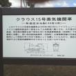 クラウス15号(沼田町)
