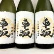 『車坂 純米大吟醸 四割磨き(出品酒)一火原酒 29BY』