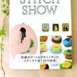 作品掲載「STITCH SHOW」のお知らせ。