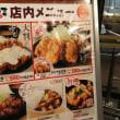からやま 武石インター店 - 実籾/からあげ [食べログ]
