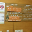 【前橋温泉 クア・イ・テルメ】★3 前橋市