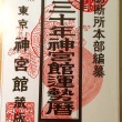 最吉日(大安・たつ・角・万よし)