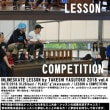 INLINESKATE LESSON by Takeshi Yasutoko 2018 vol.1 参加者さん絶賛募集中!!