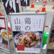 特級鶏蕎麦  龍介(土浦)