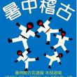 龍本部道場 第19回 暑中稽古1日目 2017/7/30(日)稽古日誌
