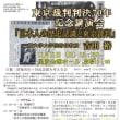 東京裁判判決70年記念講演会「日本人の歴史認識と東京裁判」吉田裕(一橋大学大学院特任教授)