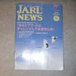 JARL NEWS 郵送 済