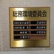 日田市議会総務環境委員会、審査初日