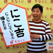 ☆ ー  2018  10/ 8 ~ 10/14  の 開運たなくじ ー ☆