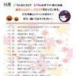 10月のイベント案内~(*^-^)