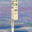 澤地久枝著「滄海よ眠れ」