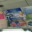 米子駅よ、また来週~