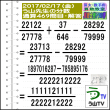 算数・分数[ツイッター問題特集193]算太数子の算数教室【2017/10/14】算数合格トラの巻
