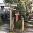 首途八幡宮(かどで はちまんぐう)・京都