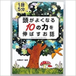 『頭がよくなる10の力を伸ばすお話』(加藤純子編)PHP研究所