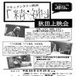 ドキュメンタリー映画「精神」上映会