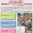 川崎市サンピアンかわさき「魅力的なワークライフバランス」講座 申し込み受付中!