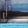 新村さんの本は北書店に