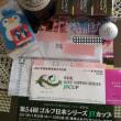 ゴルフ日本シリーズ JTカップを観戦してきました。