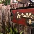 9/22 A TABLE ! (ア ターブル)京田辺お洒落カフェ