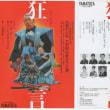 大和座狂言事務所ガラ公演 12月12日(水)18時20分開演 阪急うめだホール