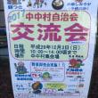 中中村自治会の交流会