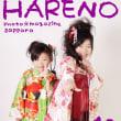 『七五三 & ハーフ成人式』札幌格安写真館フォトスタジオ・ハレノヒ