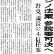 カジノ法案可決へ〜