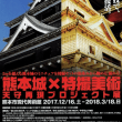 ■特撮美術の技で熊本城天守復活