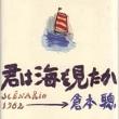 CSで、倉本聰脚本、萩原健一主演の『君は海を見たか』を放送している(追記あり)