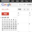 Jリーグの試合日程をGoogleカレンダーに登録する方法