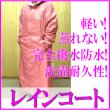 ピンクのレインコート #ピンク #レインコート #梅雨
