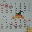 10月の営業カレンダー(訂正)
