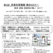 再度! 多発性骨髄腫・横浜セミナー 2017 開催のご案内