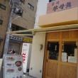 避暑先は合唱団練習&築地でいい寿司屋発見