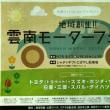 9月17日(日) 雲南モーターフェスタ 出店のお知らせ