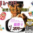 1万円~初売りネコ祭り開催ミ・.・ミ
