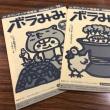 ボランティア情報誌『月刊ボラみみ』さん、取材☆