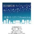 西日本豪雨災害 チャリティ・イベント『~星に願いを~七夕ライブ』