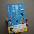 【読書録】国境のない生き方~私を作った本と旅