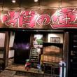 タチアオイ&神戸美味しいお店