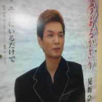 歌手 晃坂ひろし  さん  ご来店!